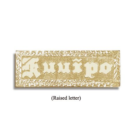 14K Yellow Gold Hawaiian Maile Leaf Custom Rectangle Name Plate